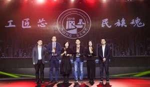 """欧普照明获2018中国智造""""金长城""""奖最具成长性企业称号厨房冷柜"""